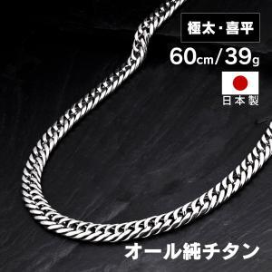 純チタン6面W喜平ネックレス 極太タイプ 60cm|wide