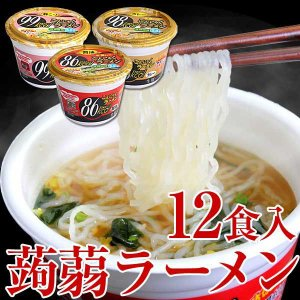 こんにゃくラーメン 蒟蒻ラーメン カップラーメン こんにゃく麺 詰め合わせ 即席 インスタントラーメン カップめん 糖質制限 ダイエット食品 置き換え 満腹|wide