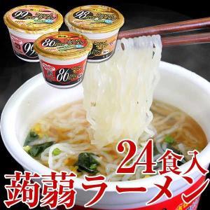 こんにゃくラーメン  蒟蒻ラーメン カップラーメン こんにゃく麺 即席こんにゃくラーメン 24食セット 糖質制限ダイエット ダイエット食品 置き換え|wide