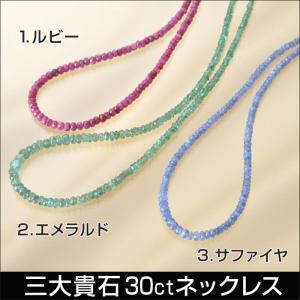 三大貴石 30ct ネックレス|wide