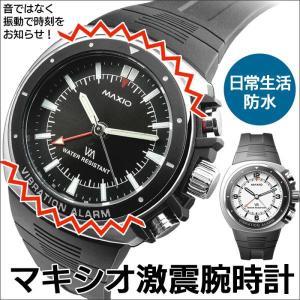 マキシオ 激震 目覚まし腕時計|wide