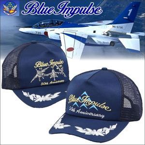 ブルーインパルス キャップ メッシュ メンズ 男性 航空自衛隊 50周年 帽子 紺 ネイビー ブルー...