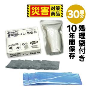 防災グッズ 簡易トイレ 非常用トイレ 30回 10年保存・抗菌ヤシレット サッと固まる 汚物袋付|wide
