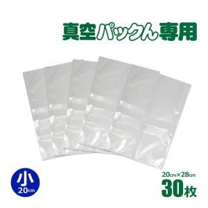 真空パック器 真空パックん専用 スーパーロールカット袋小(20cm×28cm)30枚|wide