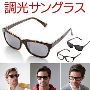 眼鏡 サングラス 調光 メンズ おしゃれ 男性用 紳士用 UVカット べっ甲柄 フォトクロミックレンズ ハードケース付き ドライブ 釣り ゴルフ 旅行|wide