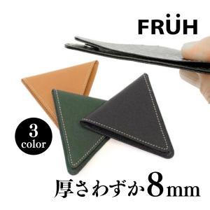 小銭入れ メンズ レディース コインケース 日本製 ミニ財布 極小財布 革 本革 皮 三角形 スマートウォレット FRUH トライアングル サイフ さいふ 極薄 薄い|wide