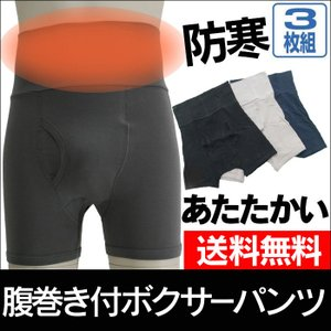 腹巻き ボクサーパンツ メンズ 腹巻付き 一体型 セット 前開き 3枚セット 腹巻き付きパンツ 防寒 ボクサーブリーフ 腹巻きパンツ 腹巻パンツ 3色セット|wide