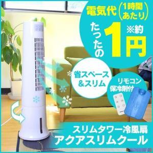 冷風機 冷風扇 タワー冷風扇 気化熱 スリム冷風機 コンパク...