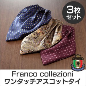Franco collezioni ワンタッチアスコットタイ 3枚組 A|wide
