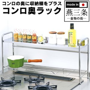 コンロ奥ラック キッチン用品 キッチンラック 収納棚|wide