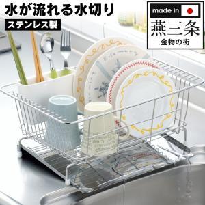 水切りカゴ 水切りかご ステンレス 水切りラック 流れる おしゃれ 食器 スリム 食器置き場 食器洗い 水切り 水が流れるステンレス製水切り|wide