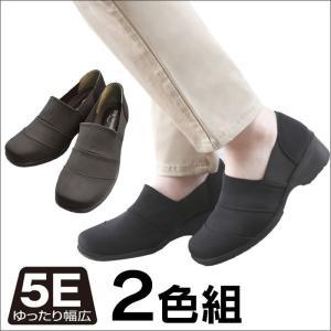 ウォーキングシューズ 幅広 5E レディース ヒール高5cm 5センチ 女性用 婦人靴 2色組 ブラック 黒 ダークブラウン ワイズ5E 外反母趾 送料無料|wide