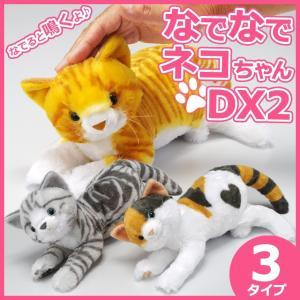 猫 ぬいぐるみ  鳴く ねこ ネコ かわいいなでなでねこちゃんDX2 デラックス なでなで なでると鳴く|wide