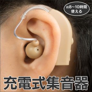 集音器 本体 充電式 携帯 小型 軽量 耳掛け 耳かけ式 片耳用 シリコン イヤホン 肌色 目立たない|wide