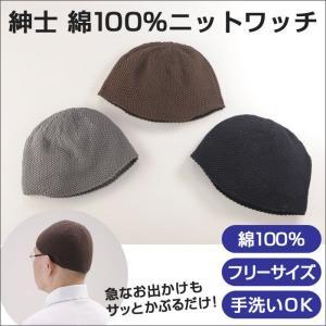 帽子 坊主 ニットワッチ 紳士 メンズ 日本製 ワッチキャップ 無地 男性用 コットン100% イスラム帽 綿100% おしゃれ 吸汗 薄毛隠し ニット帽|wide