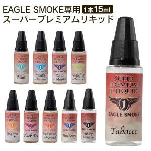 電子タバコ リキッド イーグルスモーク スーパープレミアムリキッド 15ml EAGLE SMOKE 交換用 替え スペア 10味 メンソール 78374|wide