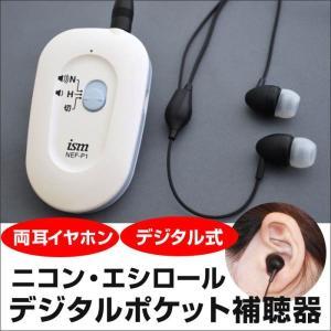 補聴器 日本製 ニコン・エシロール EF-P1 efp1 nikon デジタル式 両耳用 イヤホン ポケット型 乾電池式 1年保証 非課税|wide
