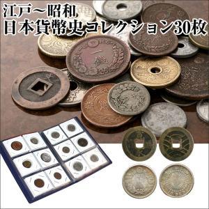 古銭 江戸-昭和 日本通貨史コレクション30枚|wide