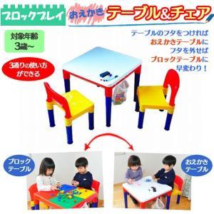 ブロックプレイおえかきテーブル&チェアー|wide