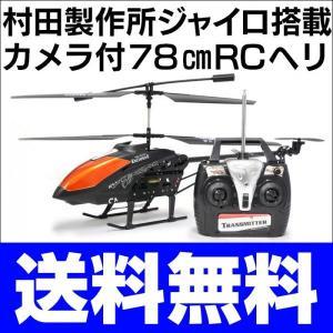 ドローン カメラ付きラジコンヘリ 無人航空機 日本製 ヘリ カメラ 空撮 ラジコン モニタリング 村田製作所 ジャイロ搭載 カメラ付 78cm RCヘリ【離島配達不可】|wide