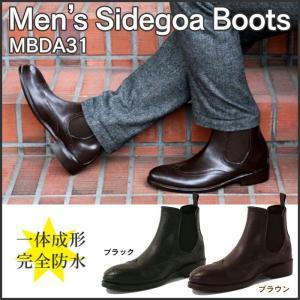 レインブーツ メンズ 防水 おしゃれ 雨の日 完全防水 男性用 紳士用 靴 梅雨 サイドゴア|wide