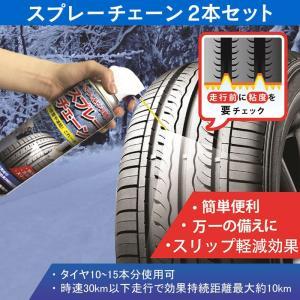 スプレー式タイヤチェーン スプレー式チェーン タイヤチェーン 非金属 スプレーチェーン 2本セット 車内 常備 簡単タイヤチェーン 雪 スノー 雪道 wide