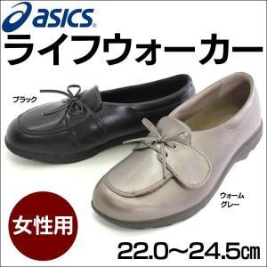 アシックス パンプス レディース 24.5cm 24.5センチ asics ライフウォーカー 女性用 婦人靴 仕事用|wide