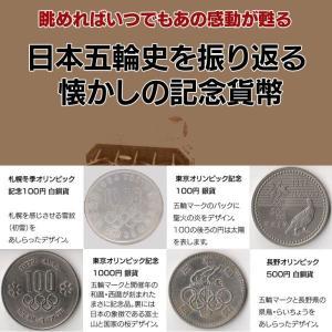 貨幣 記念貨幣 記念硬貨 オリンピック 白銅貨 銀貨 コレクション 五輪 オリンピックを振り返る貨幣コレクション 硬貨 東京 札幌 長野|wide