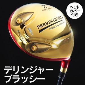 ブラッシー デリンジャー ゴルフクラブ 飛距離 飛ぶ フェース高 30mm 2番ウッド マレージング採用 非公認 高反発 ゴルフ クラブ 初心者 練習用 ヘッドカバー付き|wide
