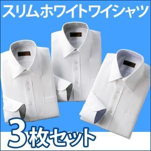 ワイシャツ メンズ 3枚セット 形態安定加工 Yシャツ 長袖 ドレスシャツ 白系 スリム ホワイト 安い wide