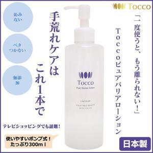 肌荒れ 保湿 乾燥肌 肌再生 Tocco トッコ ピュアバリアローション 300ml|wide