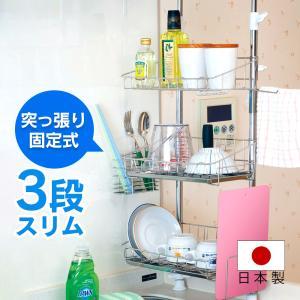 キッチンラック 突っ張りマルチラック スリム 3段 75814 キッチンツール キッチン|wide