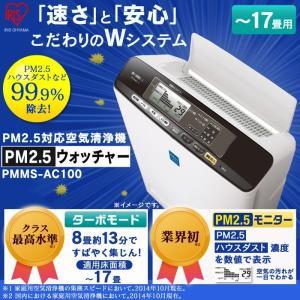 PM2.5対応空気清浄機 PM2.5ウォッチャー 17畳用|wide