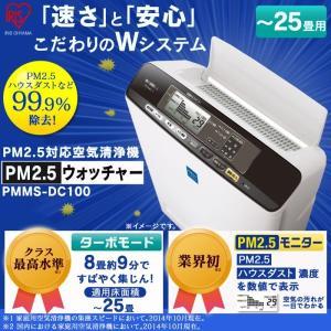 PM2.5対応空気清浄機 PM2.5ウォッチャー 25畳用|wide