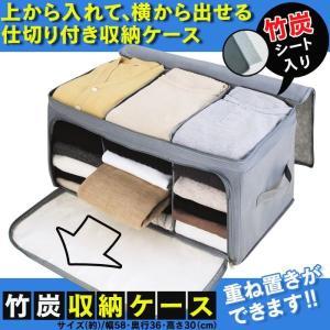 収納ケース 衣装ケース 押入れ収納 蓋付き フタ付き 洋服 竹炭 セット 3個 消臭 抗菌 竹炭シート 重ね置き 仕切り 透明 折りたたみ コンパクト|wide