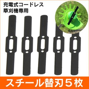 充電式コードレス草刈機 VS-GE01 スティール替刃 スチール刃 替え刃 鉄 VS-WGE02 交換用替え刃|wide