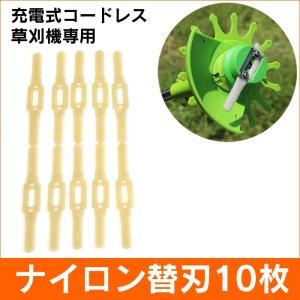 充電式コードレス草刈機 VS-GE01 ナイロン替刃 VS-WGE02 交換用替え刃|wide