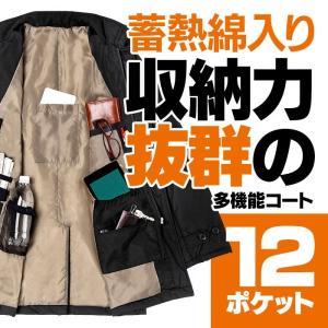 多機能ジャケット メンズ 蓄熱綿入り12ポケット多機能コート メンズコート ジャケット 手ぶら