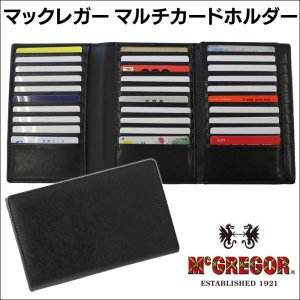 名刺入れ メンズ 大容量 50枚収納 革 本革 レザー カードケース カード入れ マルチカードケース 多機能ホルダー ブランド マックレガー|wide