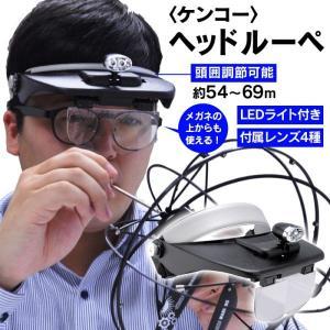 ヘッドルーペ 拡大鏡 作業用 眼鏡式 ライト付ヘッドルーペ ライト付き 4枚 4種類のレンズ付き オーバーグラス LEDライト付き ケンコー Kenko KHD-50N|wide