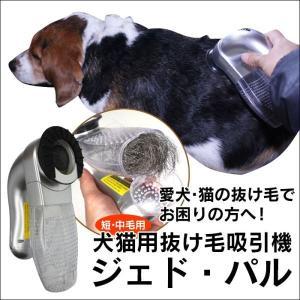 愛犬・愛猫の抜け毛対策には、毎日のブラッシングが効果的!  でも腕は疲れるし、ブラシにはさまった抜け...
