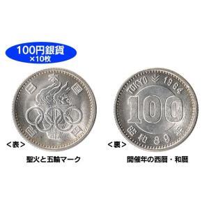 1964 東京オリンピック記念硬貨 貨幣 コレクション 東京五輪 TOKYO  olympic 第18回夏季オリンピック|wide|03
