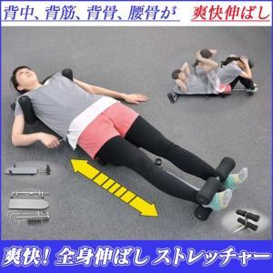 健康器具 牽引器具 牽引器 ストレッチ器具 ストレッチグッズ 腰伸ばし 腰 背筋 腹筋 高齢者 腰痛 ストレッチマスター 腰痛対策 寝ながら|wide