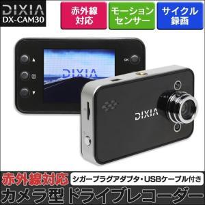 ドライブレコーダー カメラ型 ドラレコ 赤外線対応 DIXIA 防犯カメラ カーグッズ
