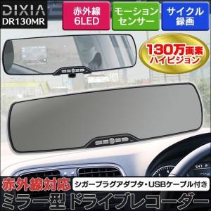 DIXIA 赤外線対応 ミラー型 ドライブレコーダー DX-DR130MR 防犯カメラ wide