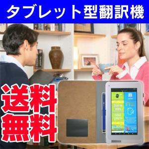 翻訳機 タブレット型翻訳機 おしゃべり旅れっと おしゃべりタビレット たびれっと 音声翻訳機 旅行用翻訳機 TGT-T8a|wide