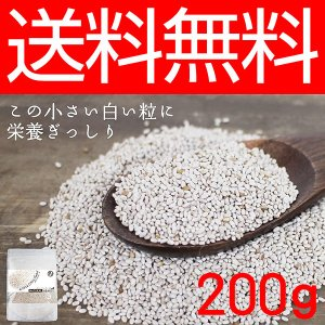 チアシード ホワイトチアシード 200g オメガ3 食物繊維 無添加 置き換え ダイエット リノレン酸 種|wide