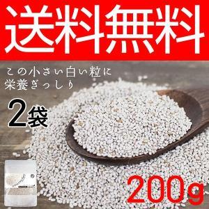 チアシード ホワイト チアシード 2袋セット 200g×2袋  オメガ3 食物繊維 無添加 置き換え ダイエット リノレン酸 種|wide
