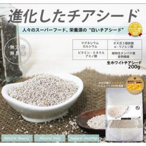 チアシード ホワイト チアシード 2袋セット 200g×2袋  オメガ3 食物繊維 無添加 置き換え ダイエット リノレン酸 種|wide|04