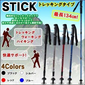 登山ステッキ トレッキングステッキ トレッキングポール 登山用杖|wide